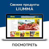 """Дизайн интернет-магазина доставки свежих продуктов """"LIUMMA"""""""