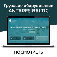 """Antares Baltic"" - дизайн сайта"
