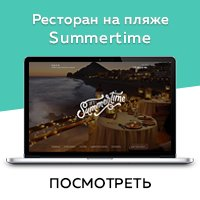 Summer Time - Дизайн сайта + верстка