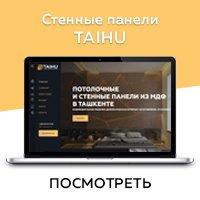 Taihu - Дизайн сайта