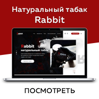 Rabbit - Натуральный табак