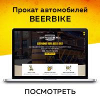 Beer Bike. Дизайн и верстка