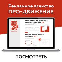 Креативное рекламное агенство. Верстка и дизайн