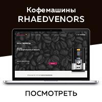 """""""Кофемашины Rheadvendors"""" - Адаптивный дизайн"""