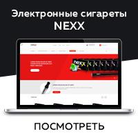 NEXX - электронные сигареты. Верстка