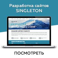 """Singleton"" разработка сайтов - Сайт под ключ"