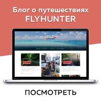 flyhunter.ru - Под ключ. Wordpress