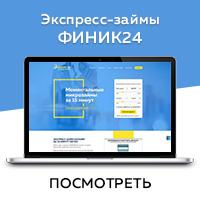"""Экспресс-займы """"Финик24"""" - Адаптивный дизайн сайта"""