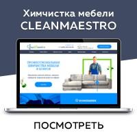Cleanmaestro.ru - Под ключ. Wordpress
