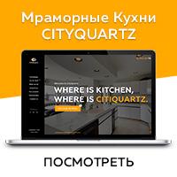 """Мраморная отделка кухни """"CutyQuartz"""" - Одноэкранный сайт"""
