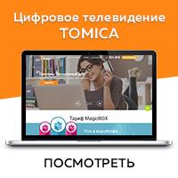 """""""Tomica"""" цифровое телевидение - Бэкенд часть ModX Revo"""