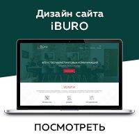 iBuro - дизайн сайта