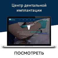 """""""Центр дентальной имплантации"""" сайт клиники - Бэкенд часть на ModX Revo"""