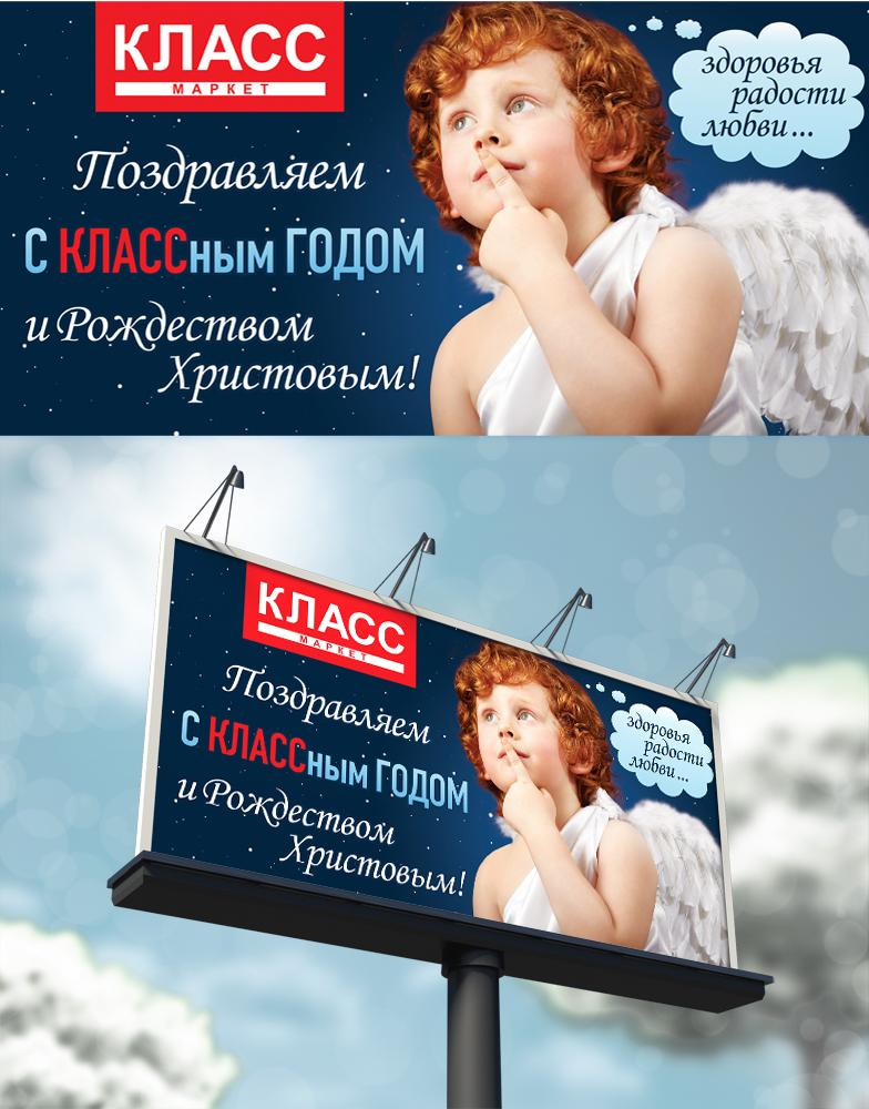 """Билборд """"С новым годом""""   Сеть супермаркетов """"КЛАСС"""""""