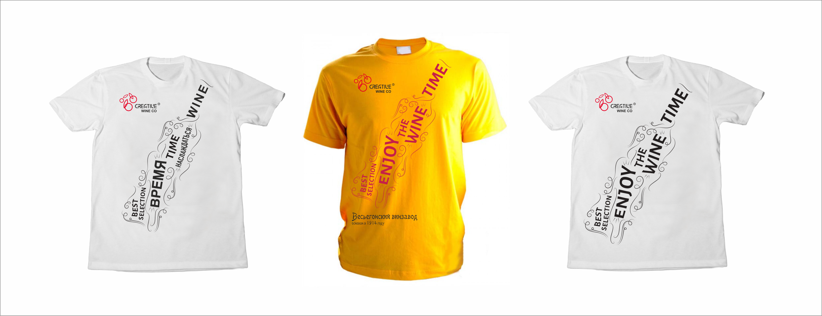 Победа в конкурсе Принты на футболки винный завод