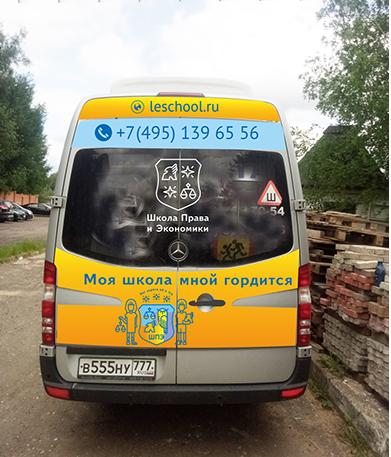 Дизайн оклейки школьного автобуса фото f_0065d040042af549.png