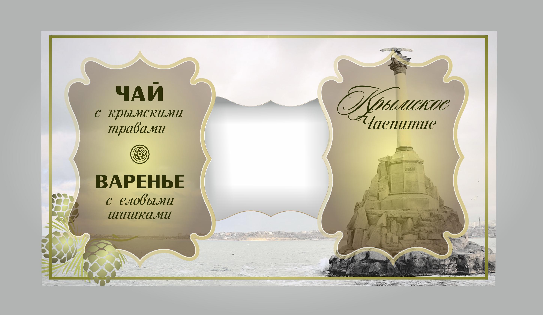 Дизайн подарочной-сувенирной коробки: с чаем и варением фото f_0135a620ae795fd0.png