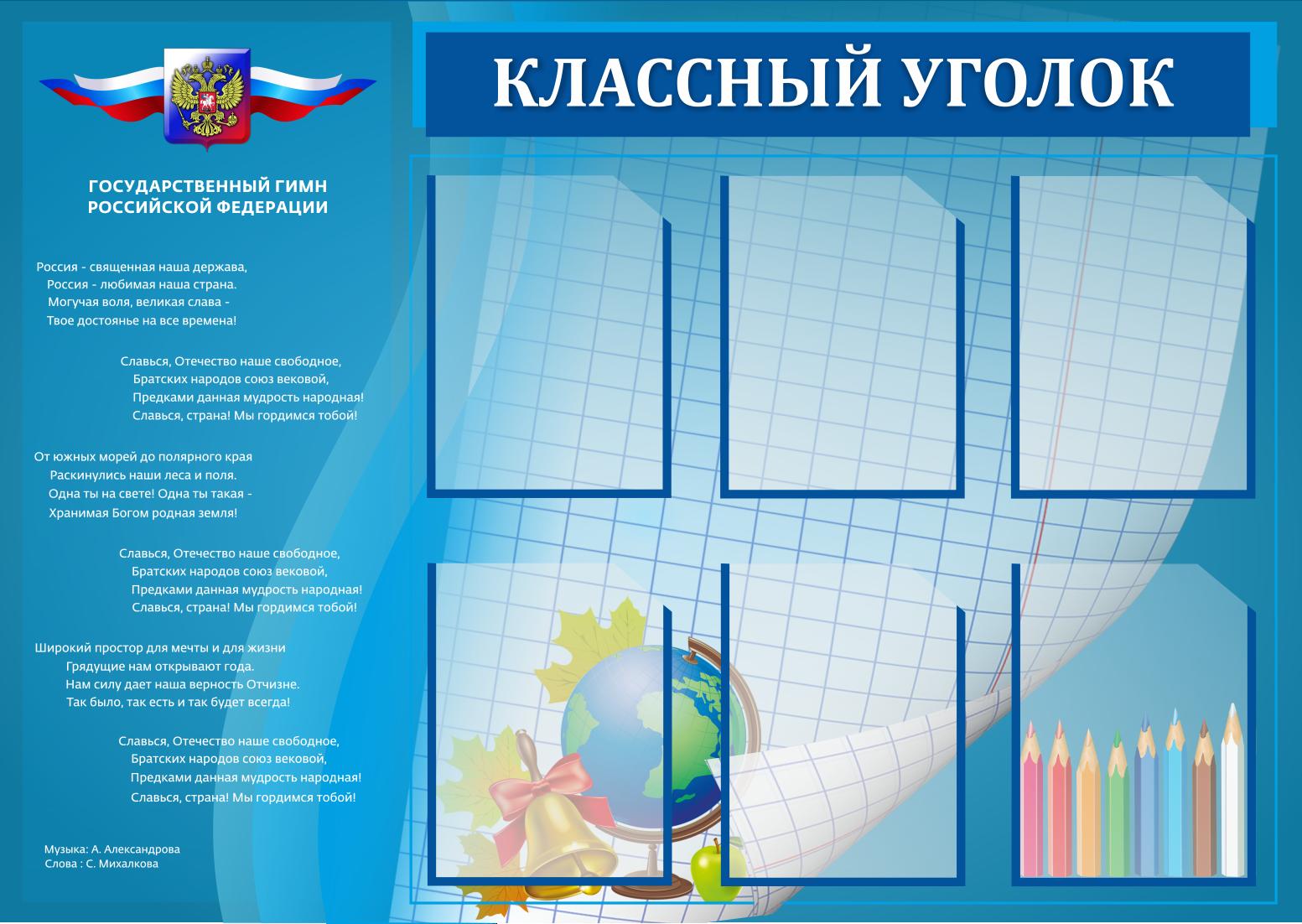Разработка макетов школьных стендов фото f_0195d03ac29e11b0.png