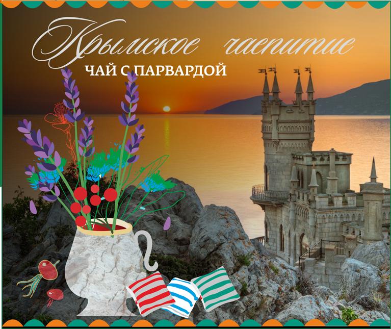 Дизайн коробки сувенирной  чай+парварда (подарочный набор) фото f_2315a58bde04c5cb.png