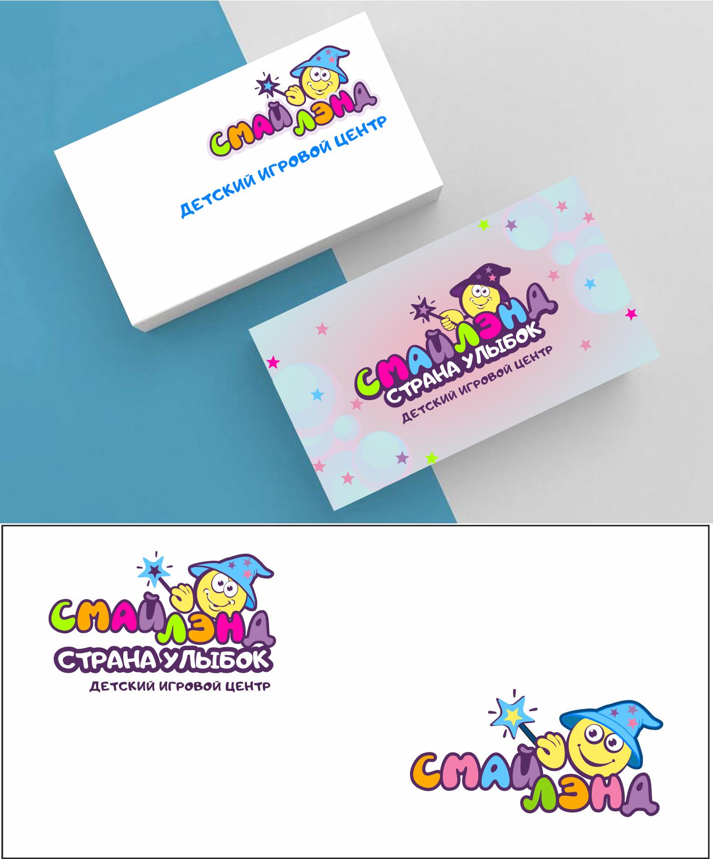 Логотип, стиль для детского игрового центра. фото f_2625a46e0441050b.png