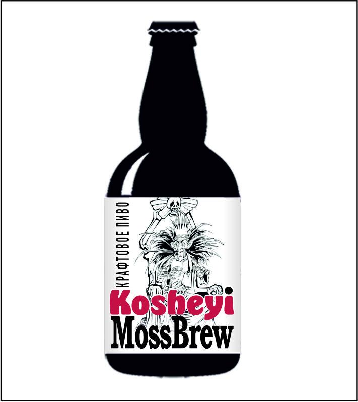 Логотип для пивоварни фото f_313598cc545ef3f2.jpg