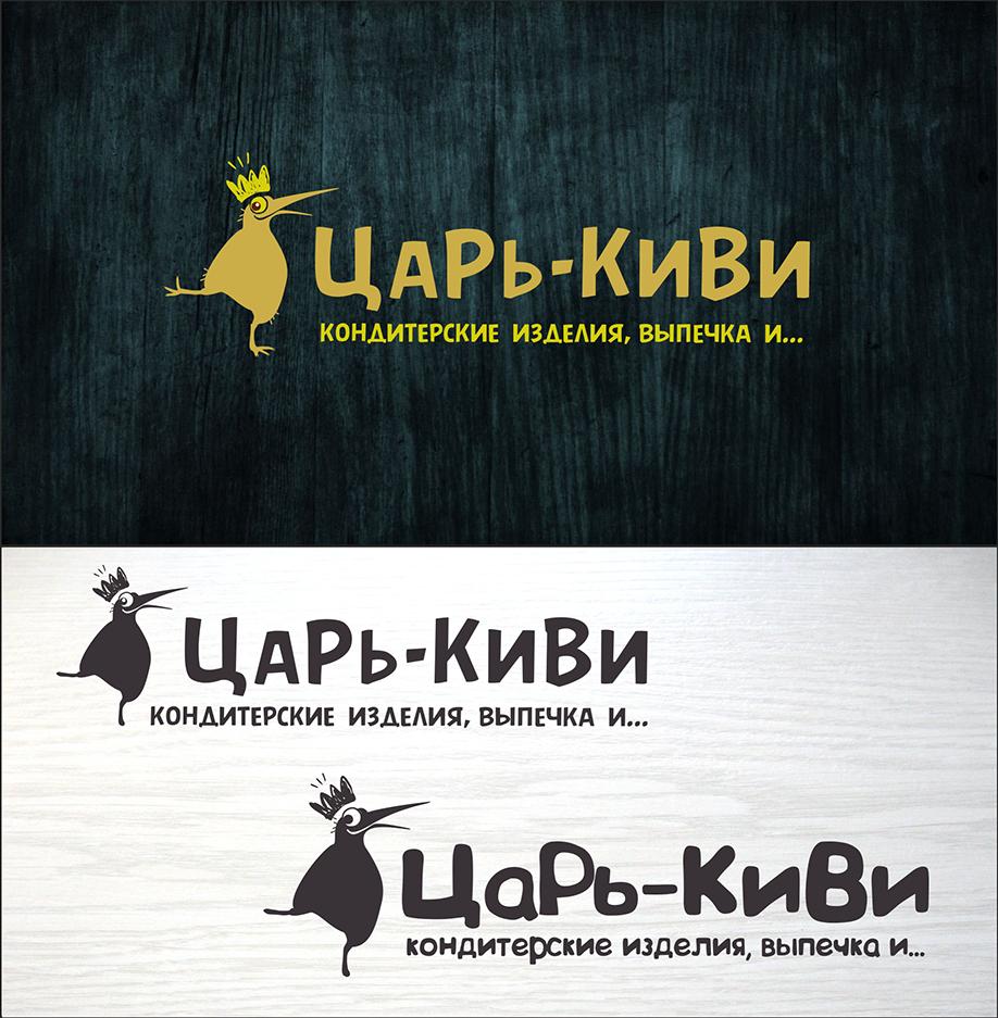 "Доработать дизайн логотипа кафе-кондитерской ""Царь-Киви"" фото f_3265a078e7ab9096.png"