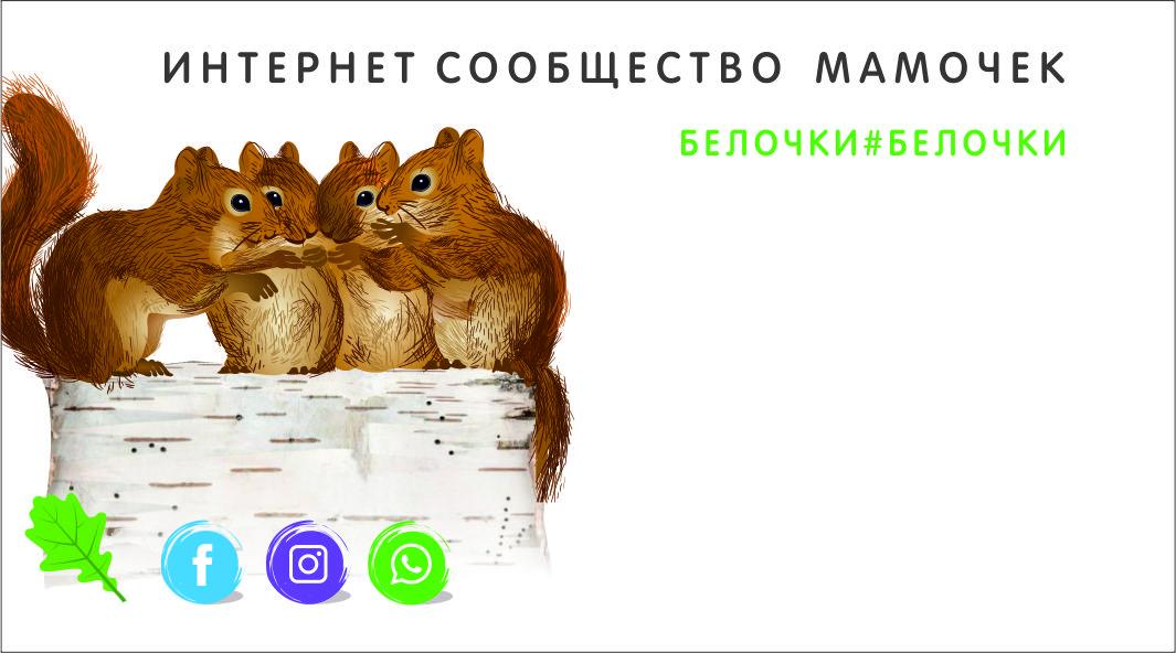 Конкурс на создание макета визиток сообщества мам (белочки). фото f_38859bbb4e12482e.jpg