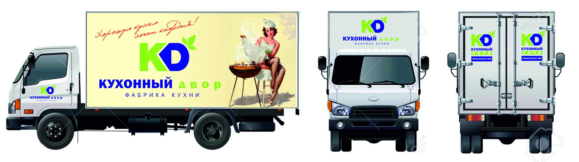 "Брендирование грузового авто для компании ""Кухонный двор"" фото f_44559c129ea4b3b4.jpg"
