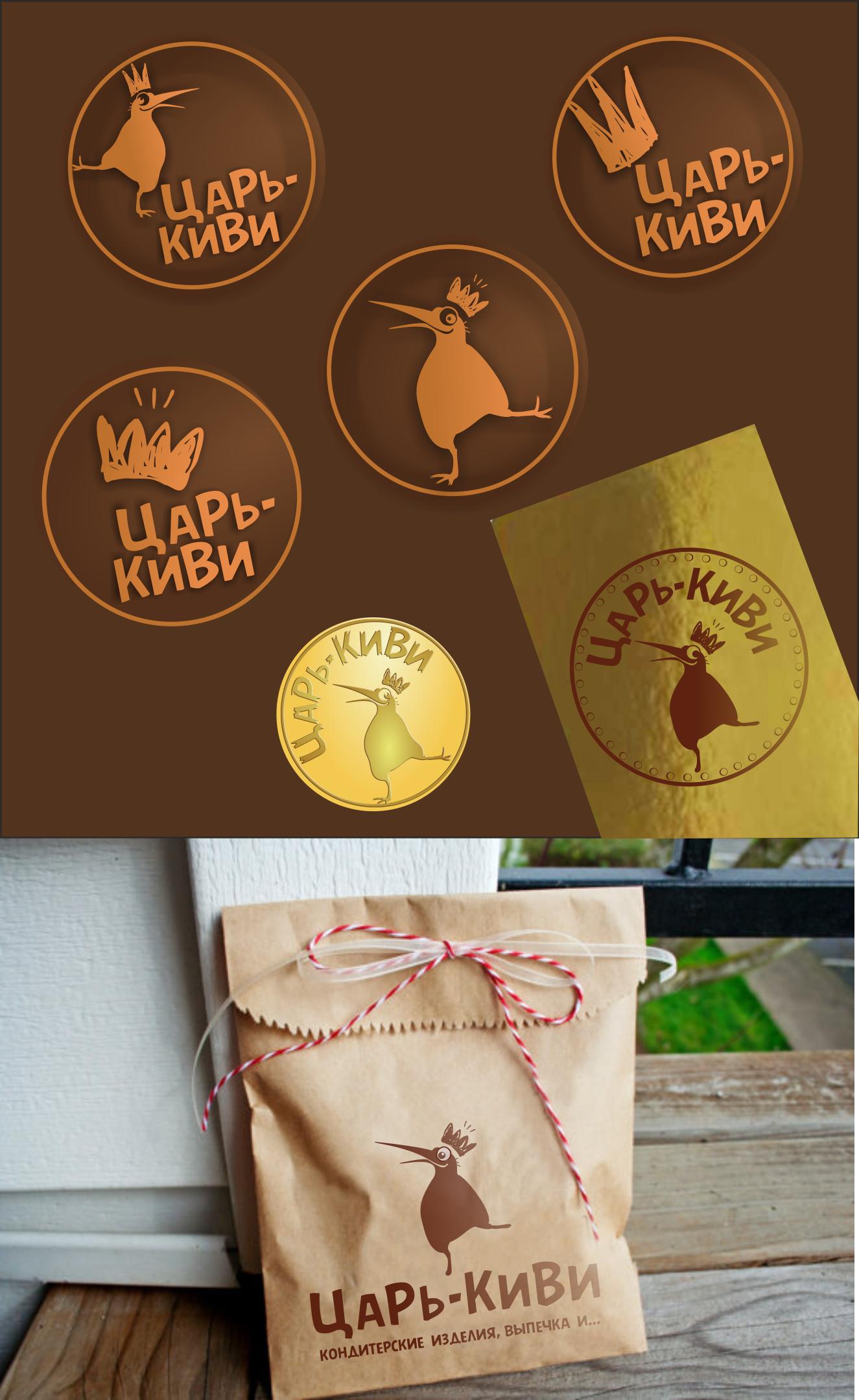 """Доработать дизайн логотипа кафе-кондитерской """"Царь-Киви"""" фото f_5965a078e398d9c2.png"""