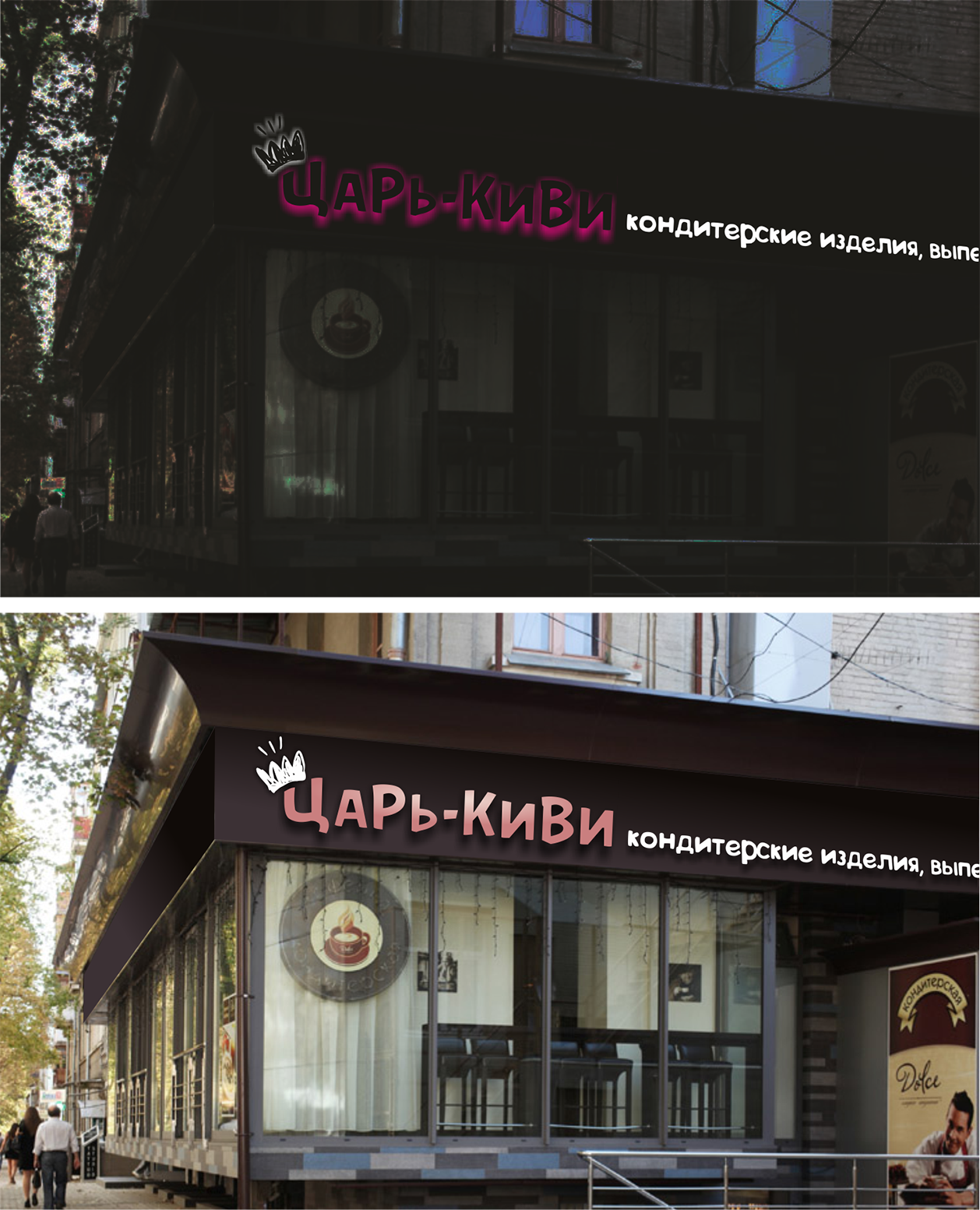"""Доработать дизайн логотипа кафе-кондитерской """"Царь-Киви"""" фото f_6365a078dfeb5780.png"""