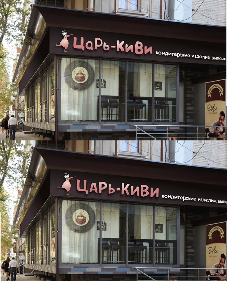 """Доработать дизайн логотипа кафе-кондитерской """"Царь-Киви"""" фото f_6735a078df28b269.png"""