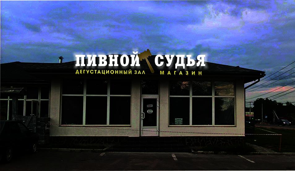 Название/вывеска на магазин пивоварни фото f_728597f9b3bca77d.jpg