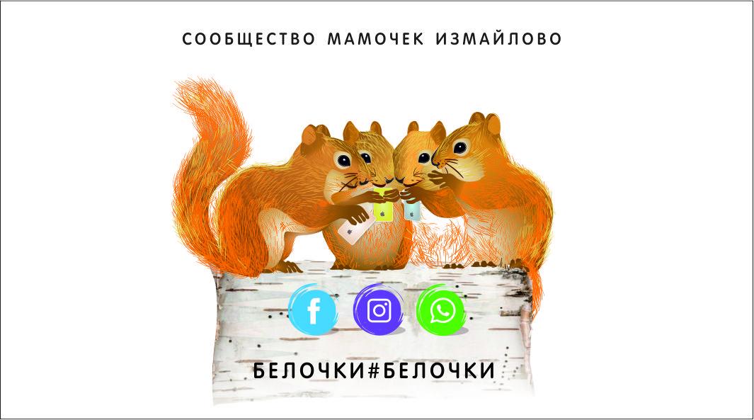 Конкурс на создание макета визиток сообщества мам (белочки). фото f_77259bbd8052442f.jpg