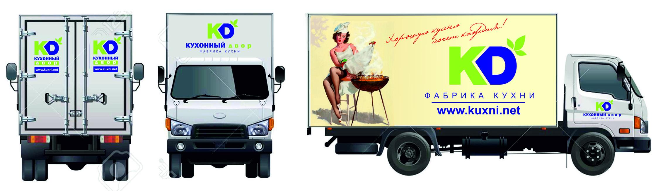 """Брендирование грузового авто для компании """"Кухонный двор"""" фото f_78759c129efd893c.jpg"""