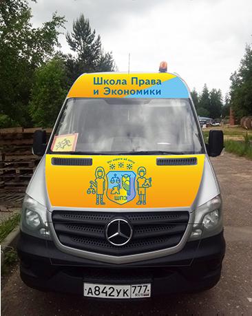 Дизайн оклейки школьного автобуса фото f_7945d04003b72f3a.png
