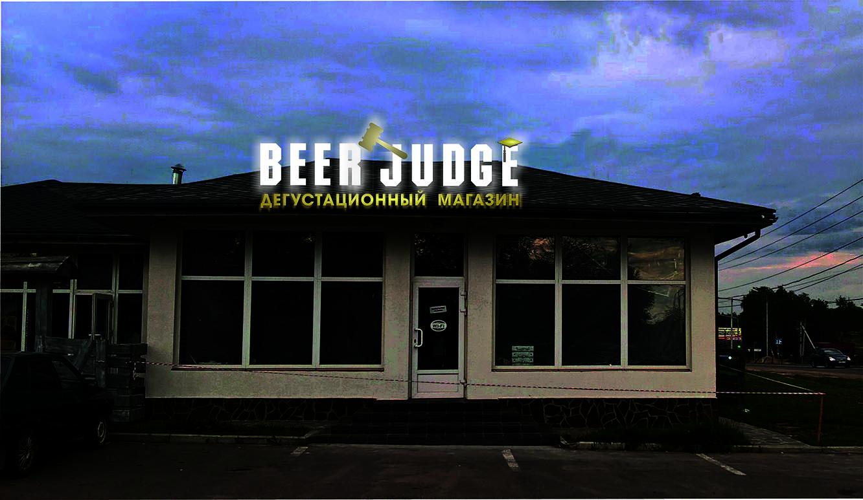Название/вывеска на магазин пивоварни фото f_930597f9baa97d24.jpg