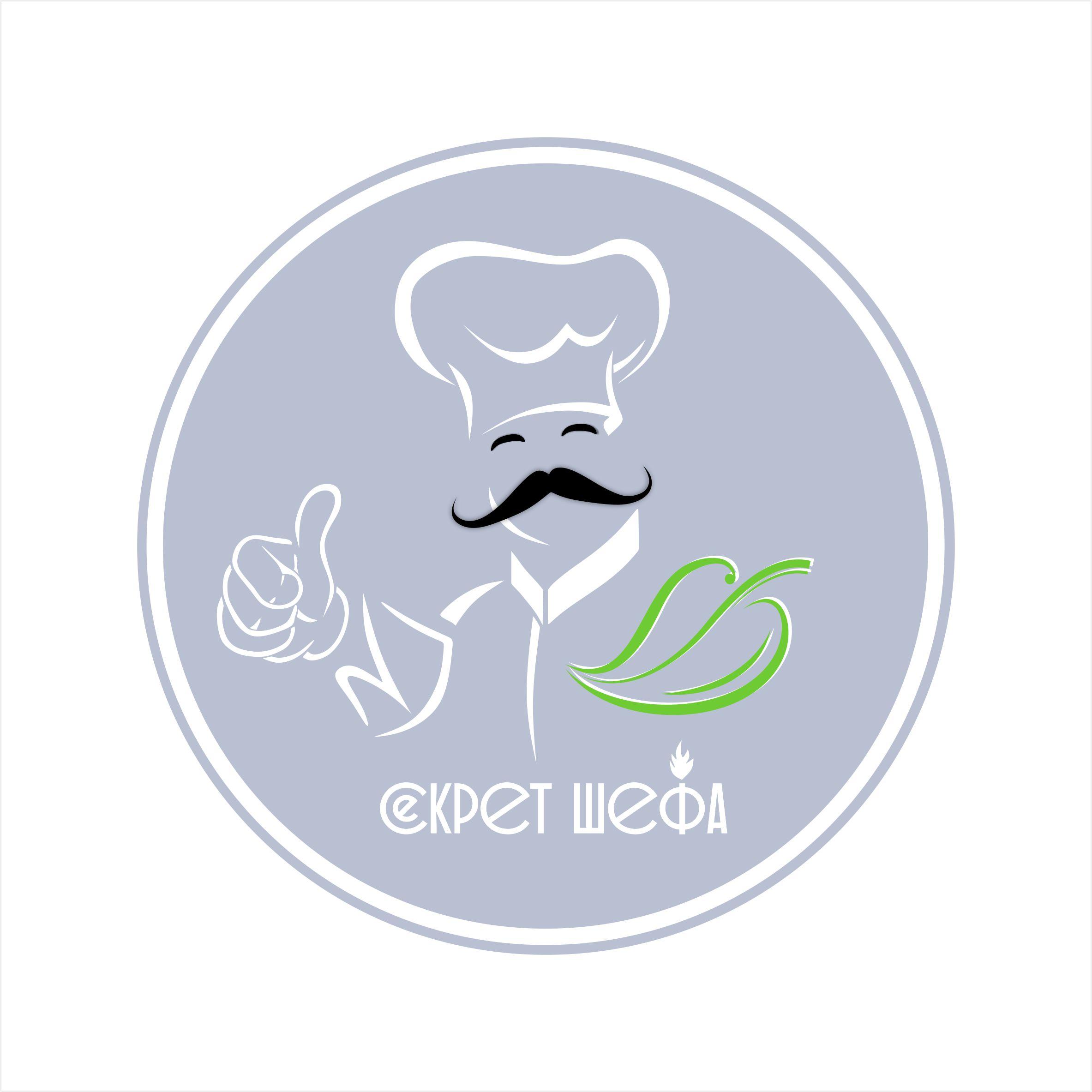 Логотип для марки специй и приправ Секрет Шефа фото f_2795f3fd907dcf36.jpg