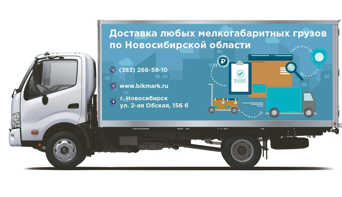 Разработка  рекламы на грузовые машины фото f_0445b2bb3ba494cc.png