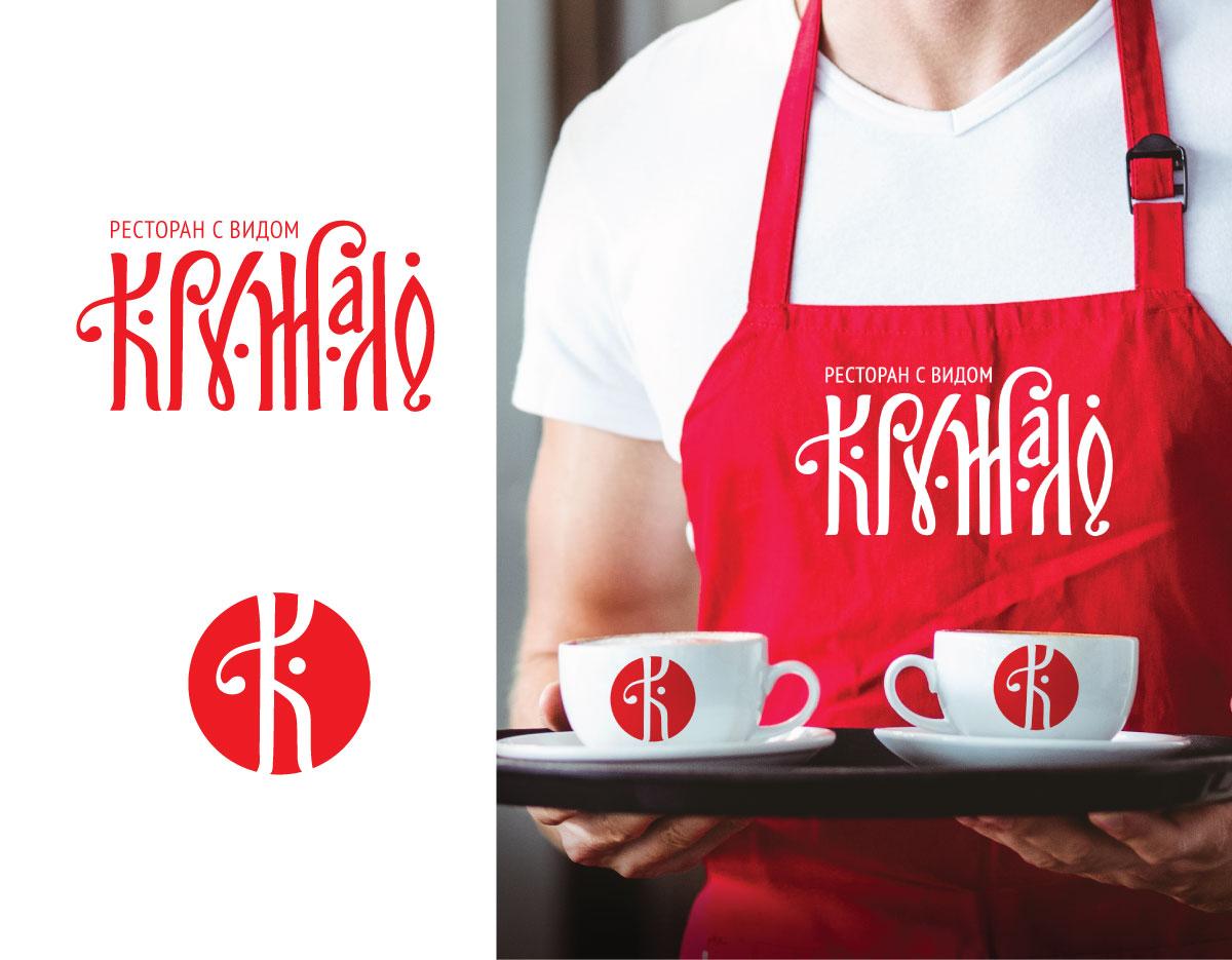 Логотип ресторана Кружало