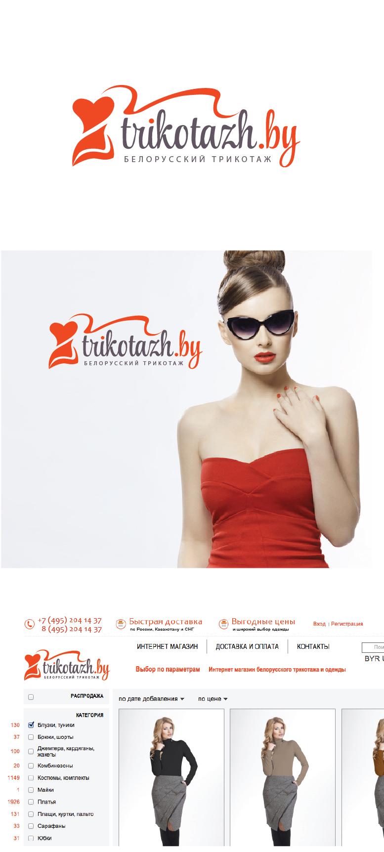Логотип для сайта одежды, 1 место