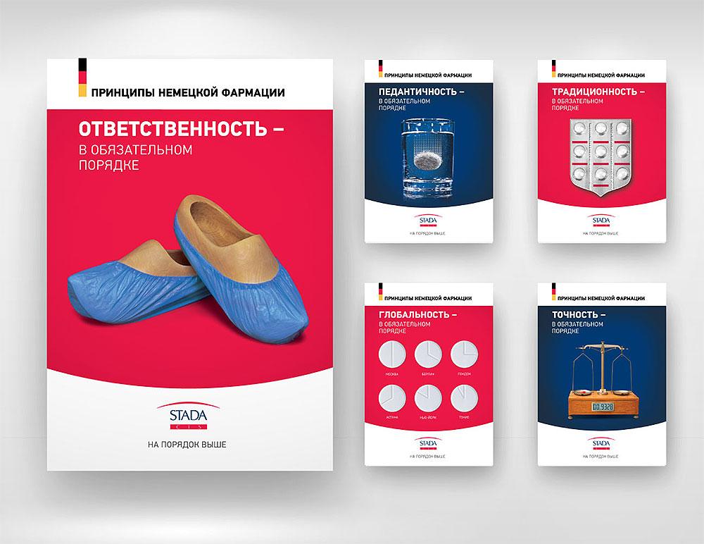 Креативная концепция Штада, арт-директор и дизайнер
