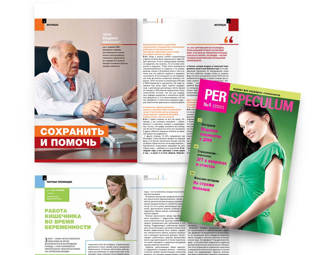 дизайн журнала Перспекулум