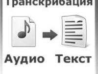 Набор текста, а также транскрибация аудио и видео в текст