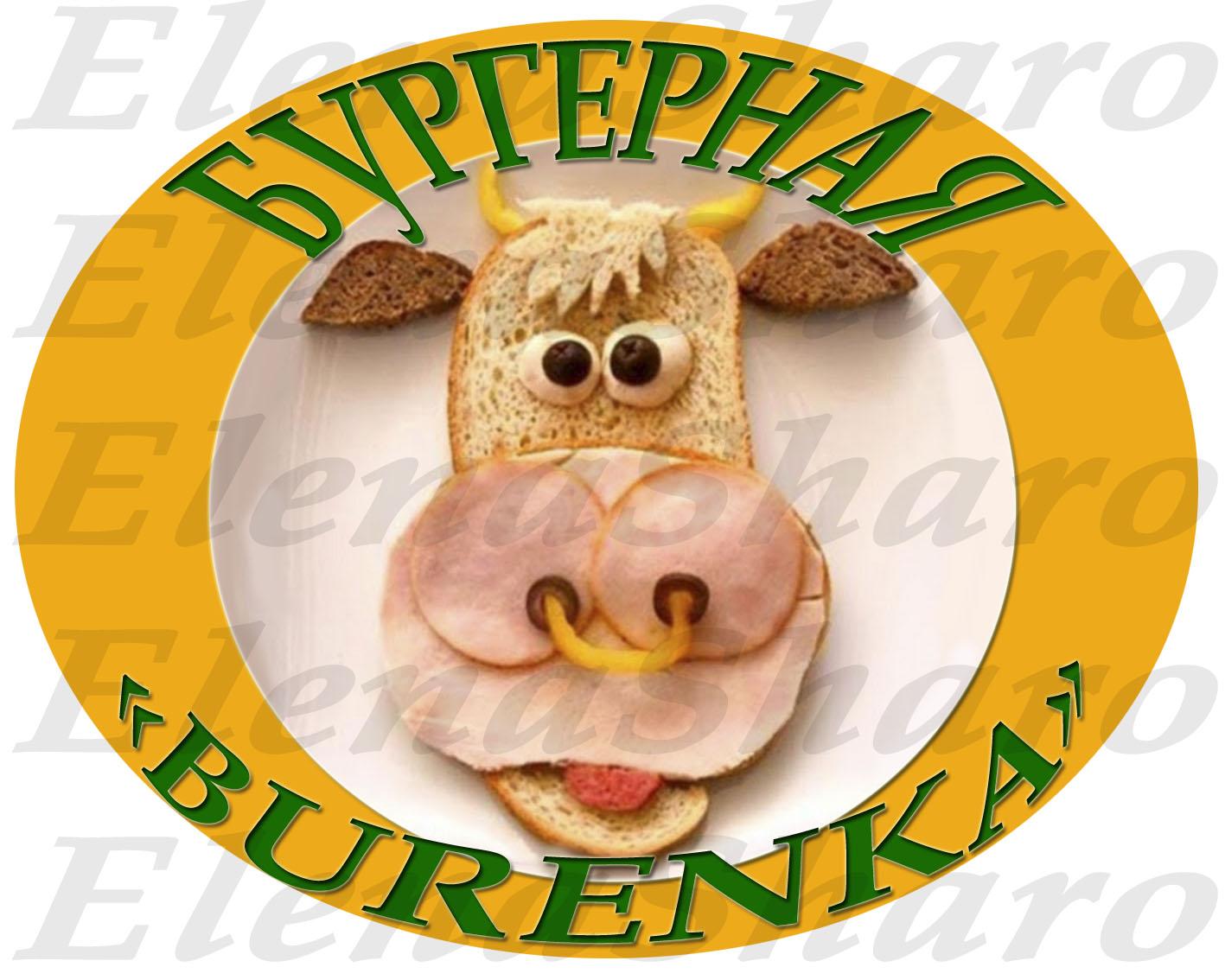 Логотип для Бургерной с Пекарней фото f_7755e1a141767718.jpg