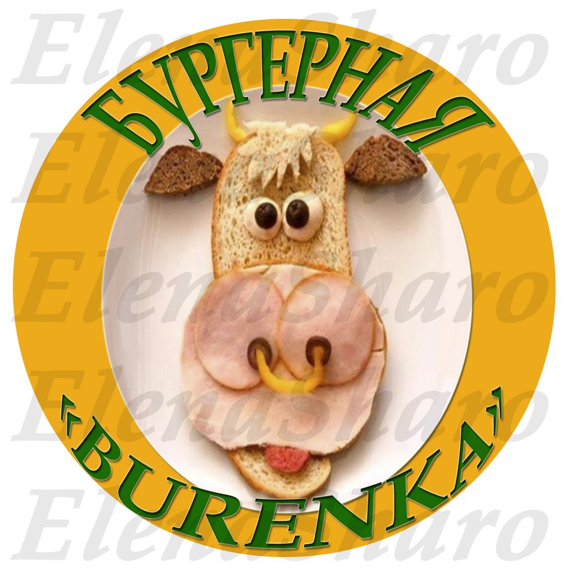 Логотип для Бургерной с Пекарней фото f_8135e1a134d5c2e2.jpg