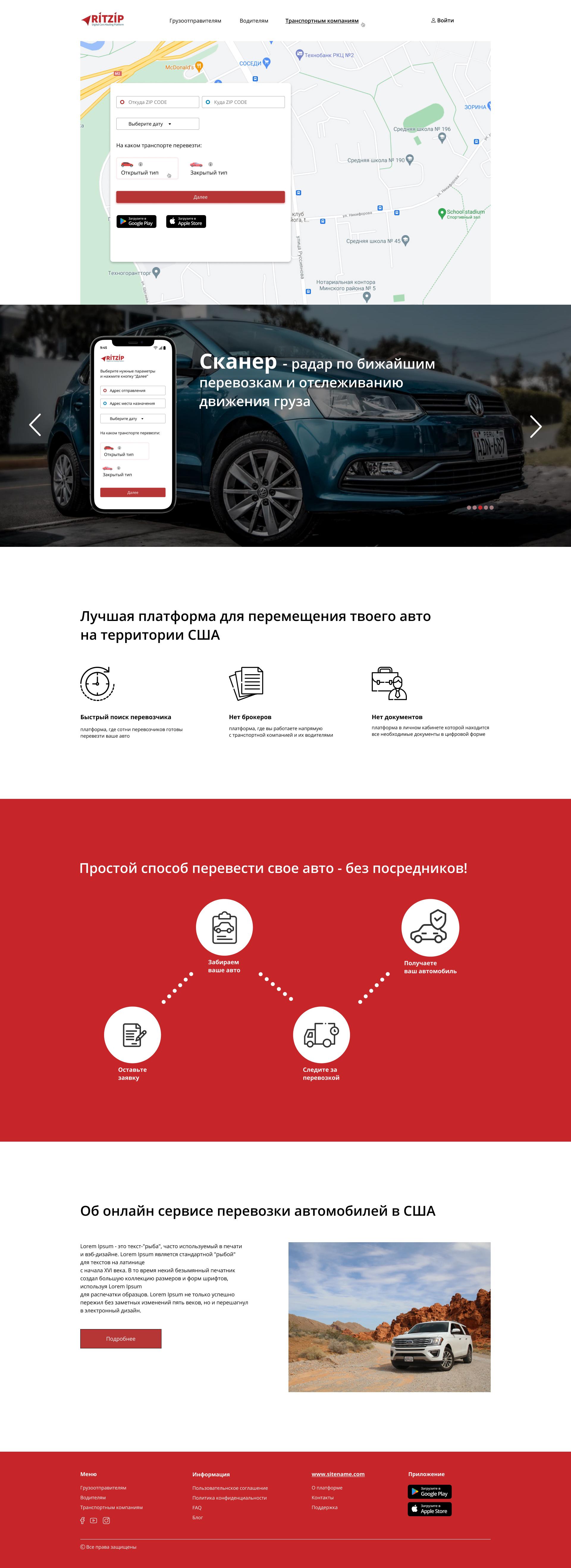 Дизайн сайта - автоперевозка авто в США -car hauling фото f_97060929191abbfa.jpg