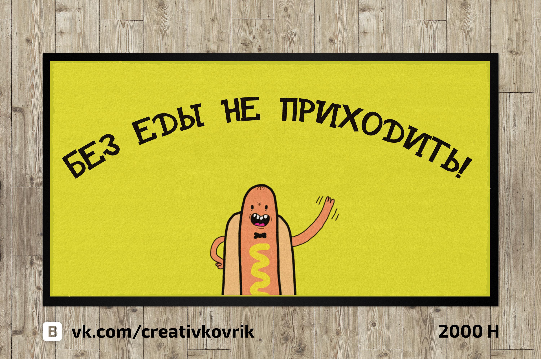 Сделать дизайн приддверного коврика фото f_047558bf544e72ac.jpg