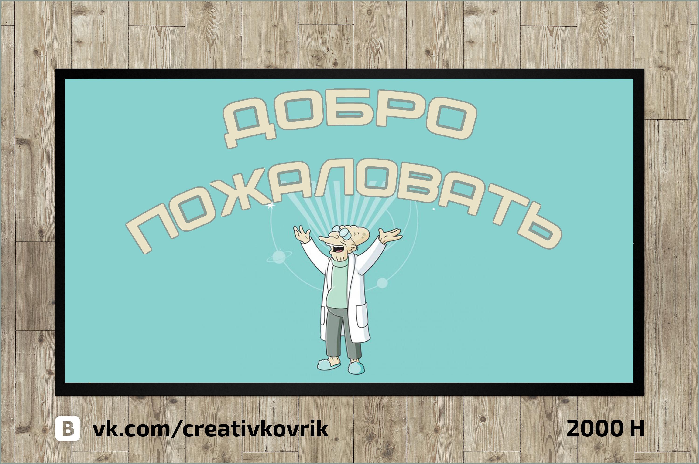 Сделать дизайн приддверного коврика фото f_332558bf51209300.jpg