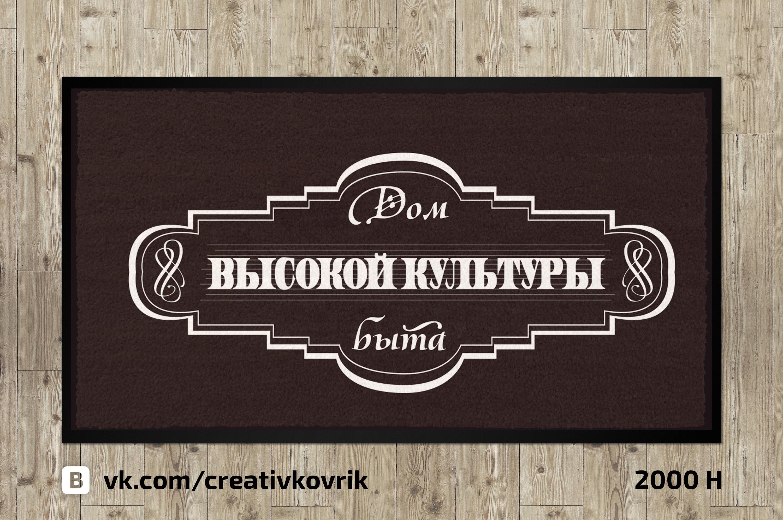 Сделать дизайн приддверного коврика фото f_868558bf526bb6dc.jpg