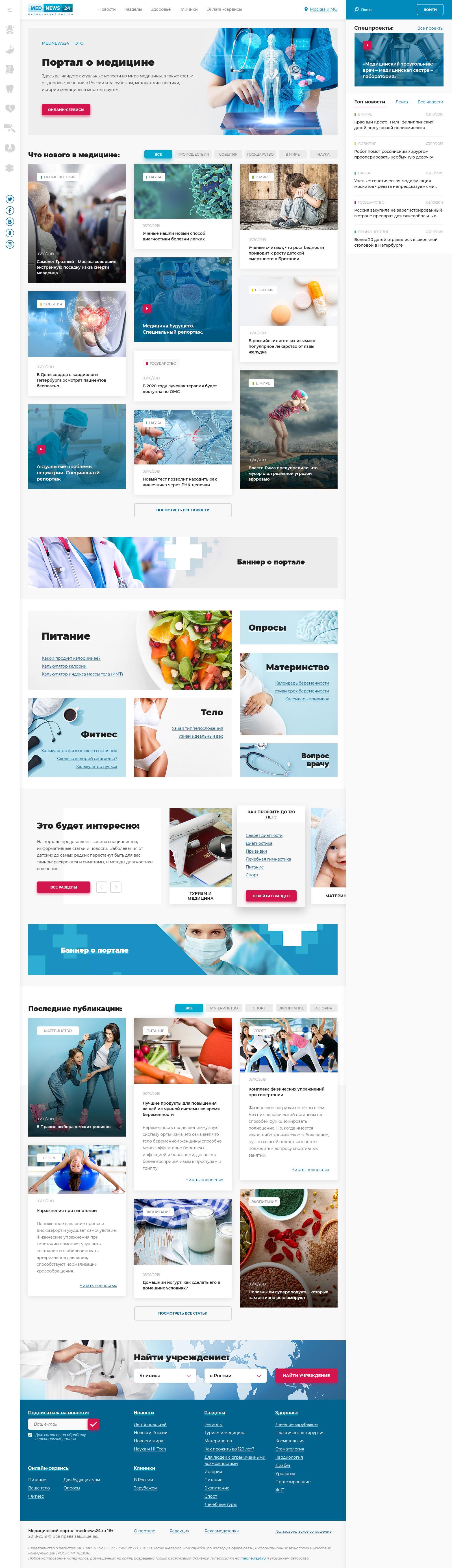 Редизайн главной страницы портала mednews24.ru фото f_0985d9c4c0f6a743.jpg